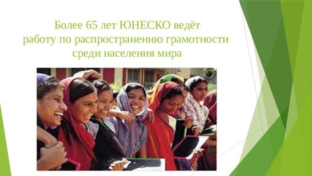 Более 65 лет ЮНЕСКОведёт работупораспространению грамотности  среди населения мира