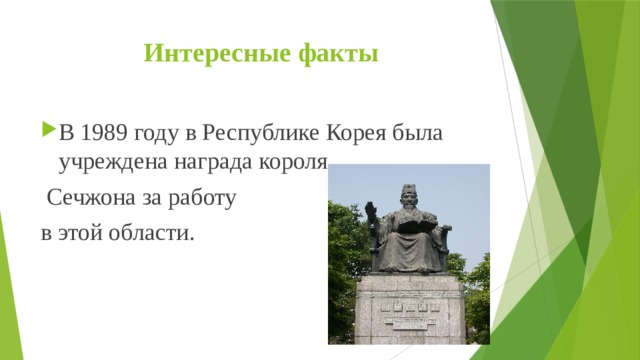 Интересные факты В 1989 году в Республике Корея была учреждена награда короля  Сечжона за работу в этой области.
