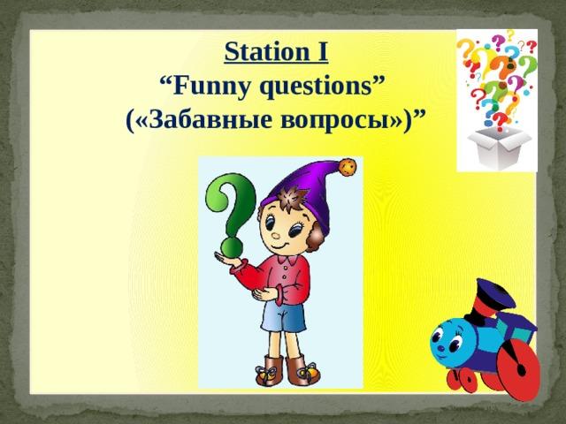 "Station I "" Funny questions"" («Забавные вопросы»)"""