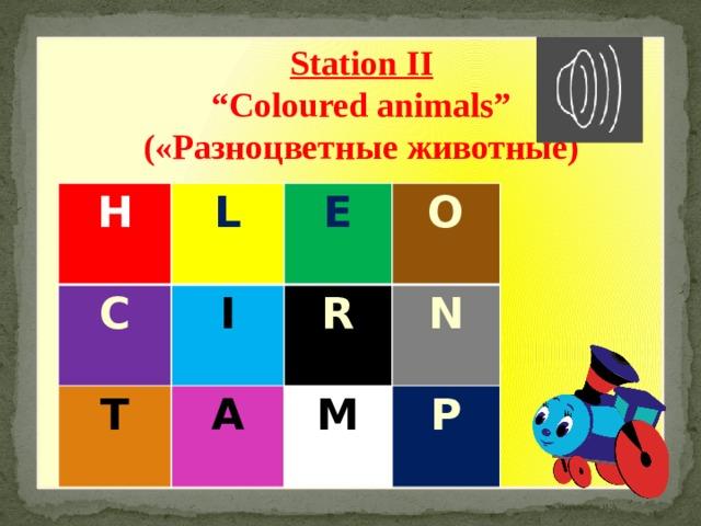 "Station II "" Coloured animals"" («Разноцветные животные) H L C I E T O R A N M P"
