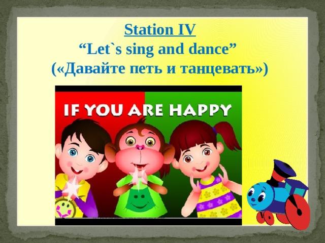 """Station IV """" Let`s sing and dance"""" («Давайте петь и танцевать»)"""