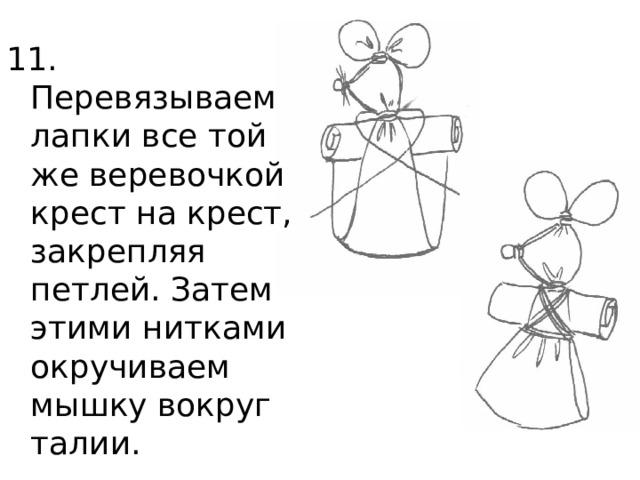 11. Перевязываем лапки все той же веревочкой крест на крест, закрепляя петлей. Затем этими нитками окручиваем мышку вокруг талии.