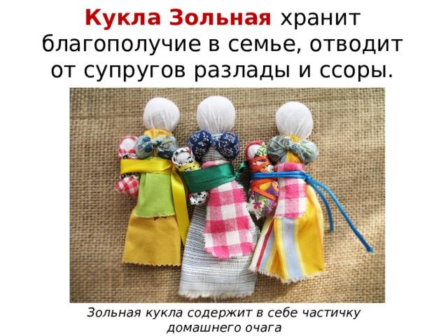 Кукла Зольная хранит благополучие в семье, отводит от супругов разлады и ссоры. Зольная кукла содержит в себе частичку домашнего очага