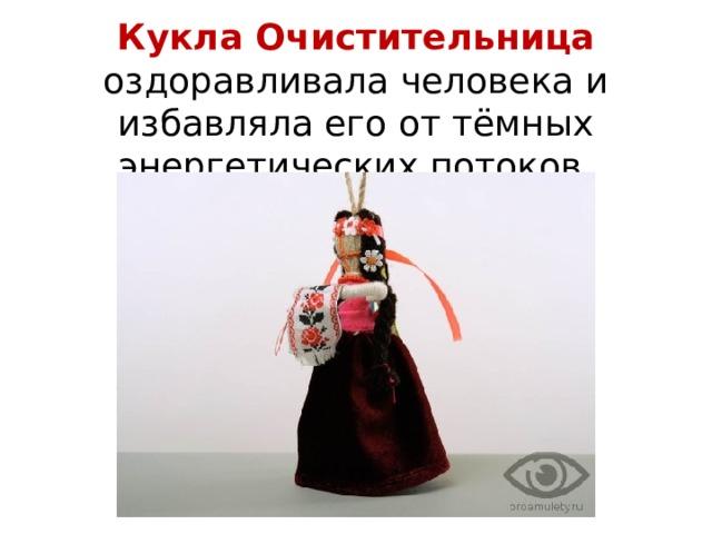 Кукла Очистительница оздоравливала человека и избавляла его от тёмных энергетических потоков.