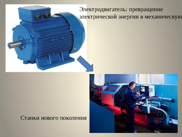 Электродвигатель: превращение электрической энергии в механическую Станки нового поколения
