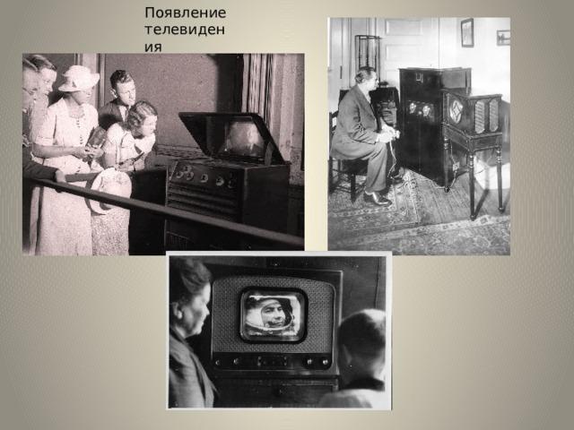 Появление телевидения