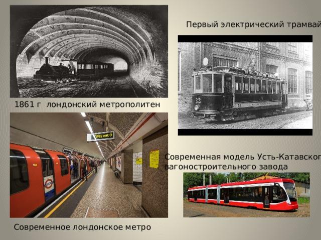 Первый электрический трамвай 1861 г лондонский метрополитен Современная модель Усть-Катавского вагоностроительного завода Современное лондонское метро