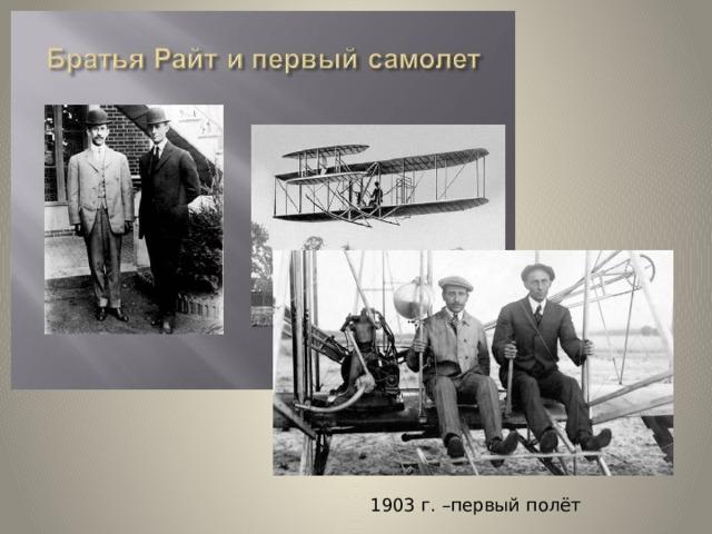 1903 г. –первый полёт