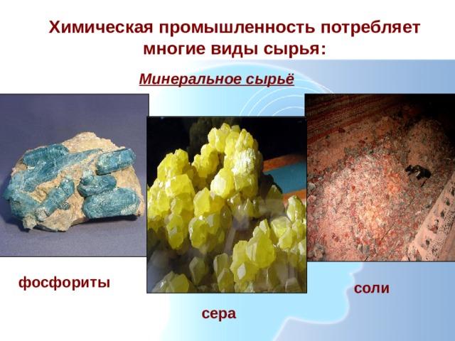 сера Химическая промышленность потребляет многие виды сырья: Минеральное сырьё фосфориты соли