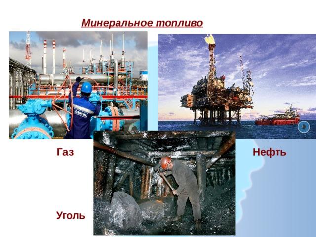 Минеральное топливо Газ Нефть Уголь