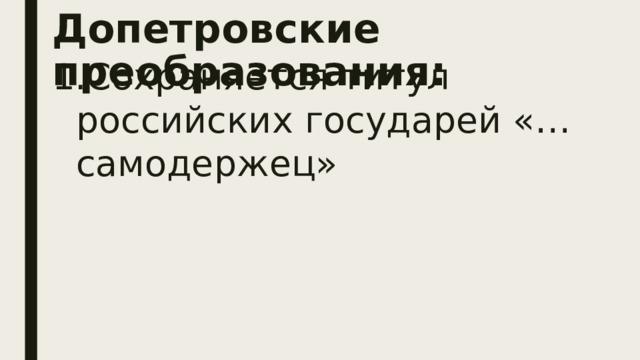 Допетровские преобразования: