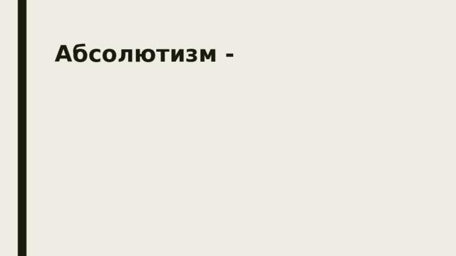 Абсолютизм -