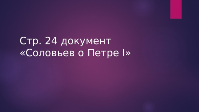 Стр. 24 документ «Соловьев о Петре I»