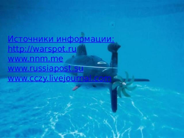 Источники информации: http://warspot.ru www.nnm.me www.russiapost.su www.cczy.livejournal.com