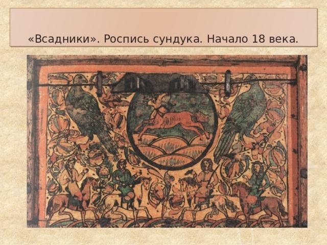 «Всадники». Роспись сундука. Начало 18 века.