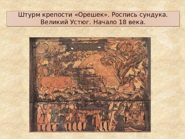 Штурм крепости «Орешек». Роспись сундука. Великий Устюг. Начало 18 века .