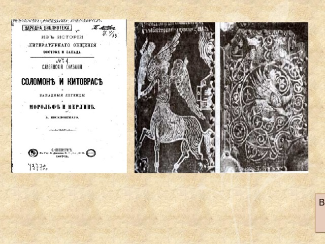 Веселовский А.Н. «Славянские сказания о Соломоне и Китоврасе и западные легенды о Морольфе и Мерлине». 1872 год. Упоминания о Китоврасе.