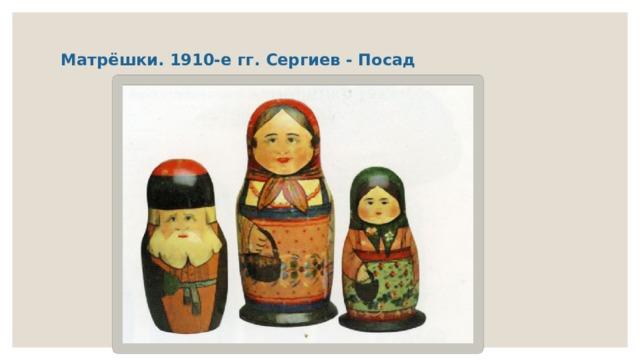 Матрёшки. 1910-е гг. Сергиев - Посад