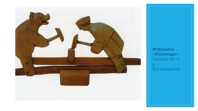 Игрушка «Кузнецы»  Начало XX в. д. Богородское
