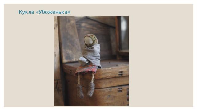 Кукла «Убоженька»