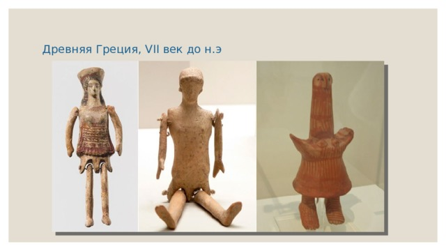 Древняя Греция, VII век до н.э
