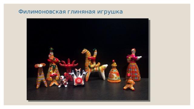 Филимоновская глиняная игрушка