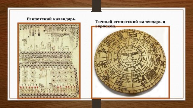 Египетский календарь. Точный египетский календарь и гороскоп.