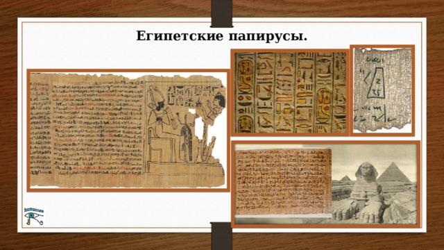 Египетские папирусы.