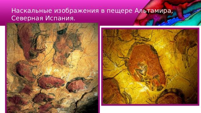 Наскальные изображения в пещере Альтамира, Северная Испания.