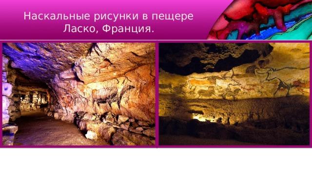 Наскальные рисунки в пещере Ласко, Франция.