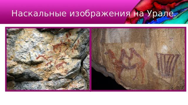 Наскальные изображения на Урале.