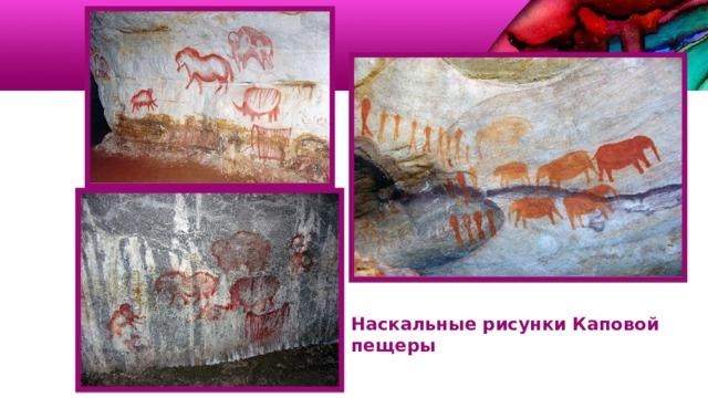 Наскальные рисунки Каповой пещеры