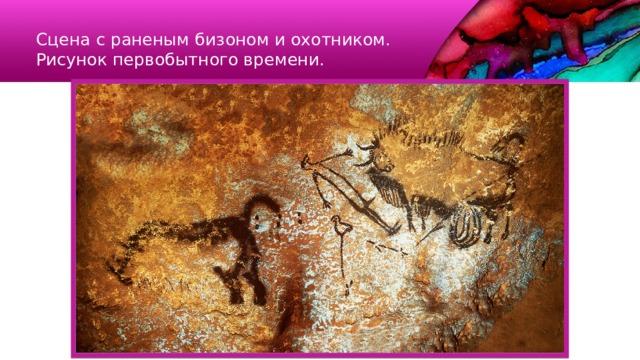 Сцена с раненым бизоном и охотником.  Рисунок первобытного времени.