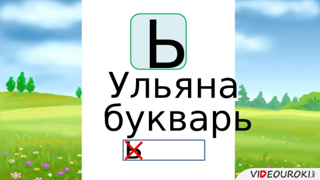 Ь Ульяна букварь ь