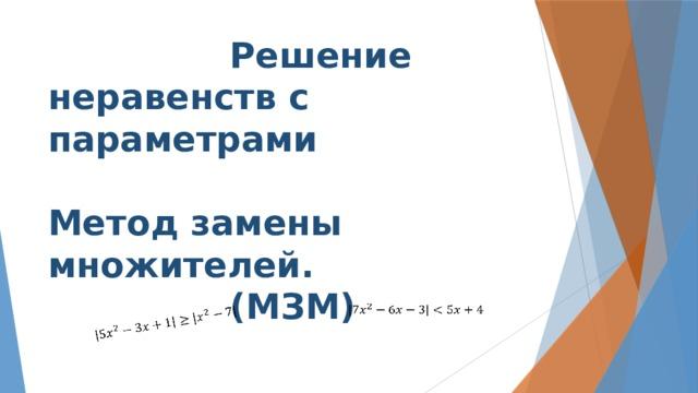 Решение неравенств с параметрами  Метод замены множителей.  (МЗМ)