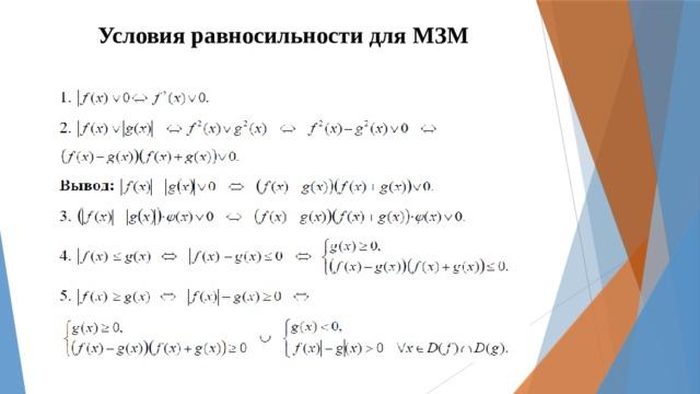 Условия равносильности для МЗМ