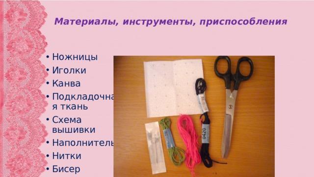 Материалы, инструменты, приспособления