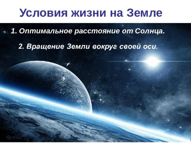 Условия жизни на Земле 1. Оптимальное расстояние от Солнца.