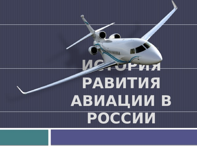история РАВИТИЯ Авиации в России