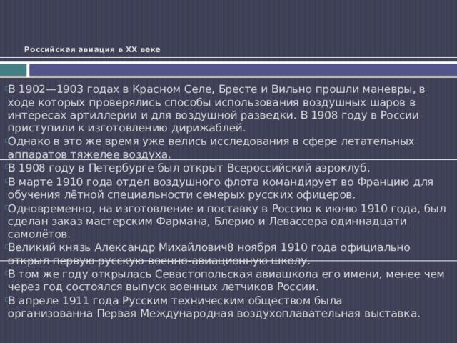 Российская авиация в XX веке