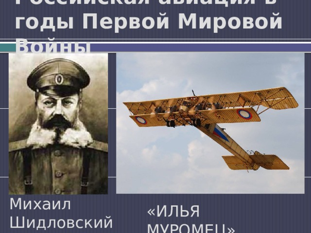 Российская авиация в годы Первой Мировой Войны Михаил Шидловский «ИЛЬЯ МУРОМЕЦ»