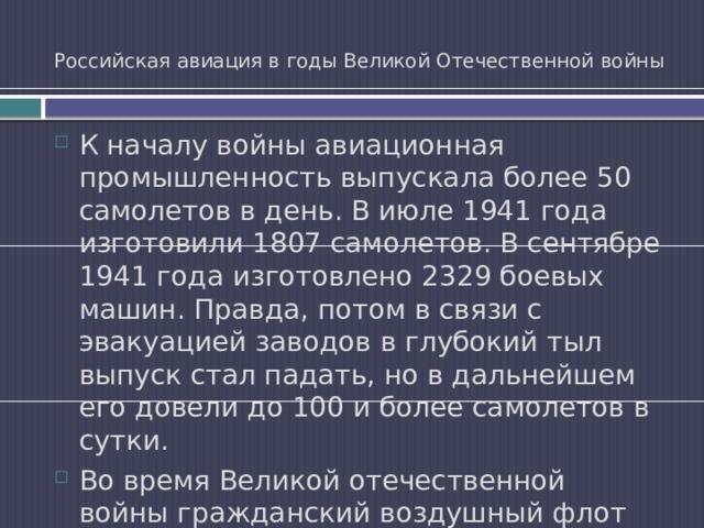 Российская авиация в годы Великой Отечественной войны
