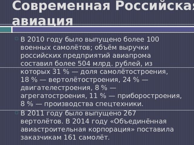Современная Российская авиация