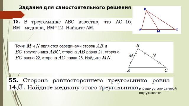 Задания для самостоятельного решения и радиус описанной окружности.