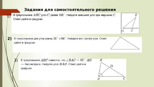 Задания для самостоятельного решения 1) 2) 3)