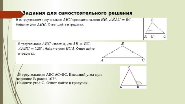 Задания для самостоятельного решения  В треугольнике ABC AC = BC. Внешний угол при вершине B равен 107°. Найдите угол C. Ответ дайте в градусах.