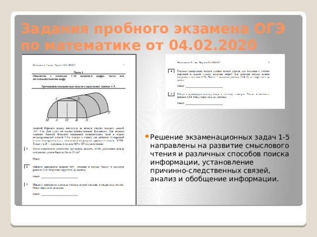 Задания пробного экзамена ОГЭ по математике от 04.02.2020