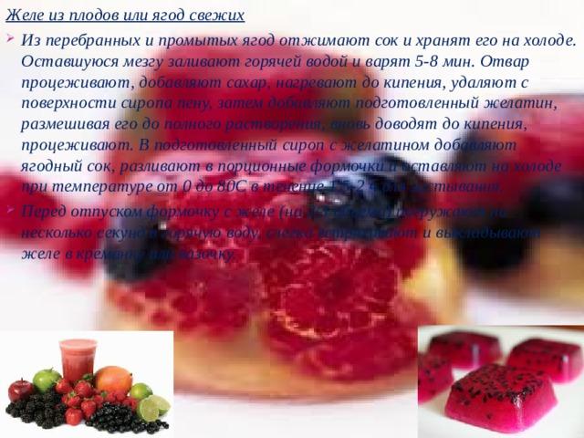 Желе из плодов или ягод свежих