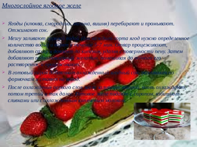 Многослойное ягодное желе