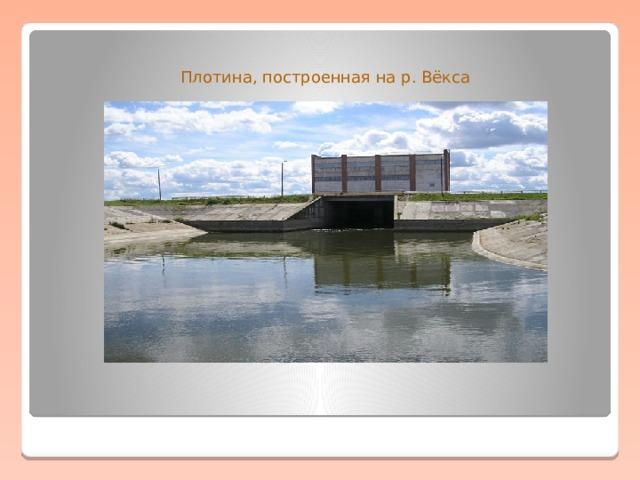 Плотина, построенная на р. Вёкса
